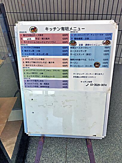 170909キッチン有明メニュー.jpg