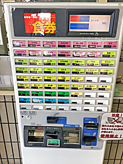 170909キッチン有明券売機.jpg
