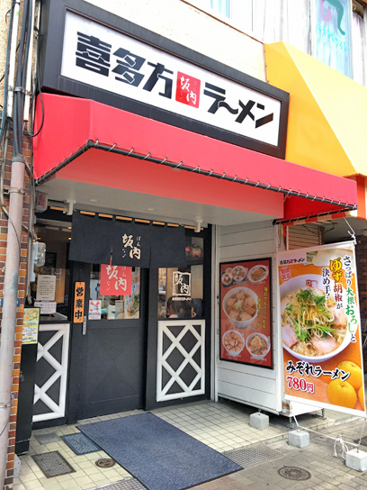 170914喜多方ラーメン坂内木場店.jpg