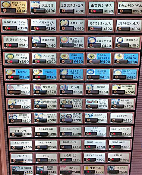 170916東西そば券売機2.jpg