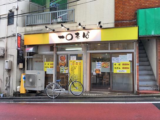170917一◯そば@駒込.jpg