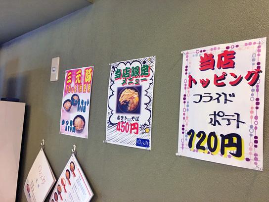 170922太郎八丁堀当店限定.jpg