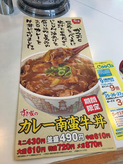 170924すき家江東千石カレ南牛丼メニュー.jpg