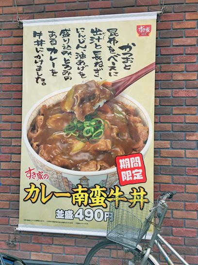 170924すき家江東千石カレ南牛丼幟.jpg