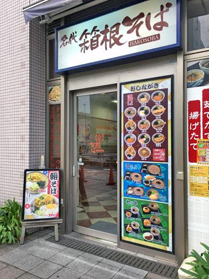 170924箱根そば豊洲店.jpg