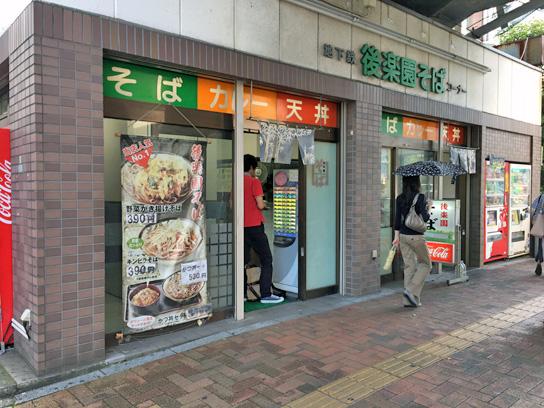 170926地下鉄後楽園そばコーナー.jpg