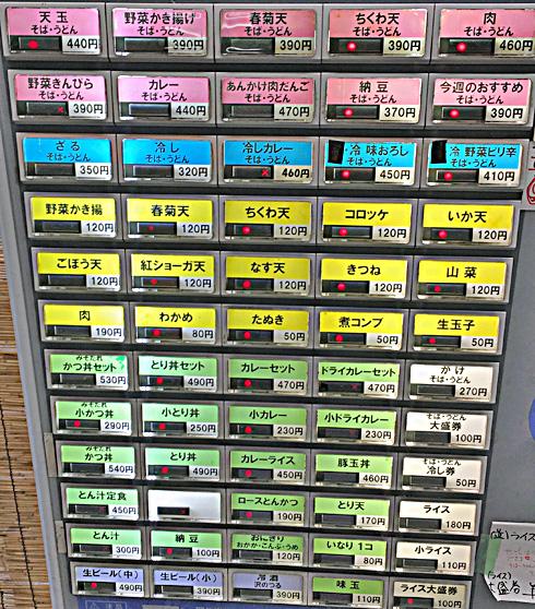 170926後楽園そば券売機.jpg