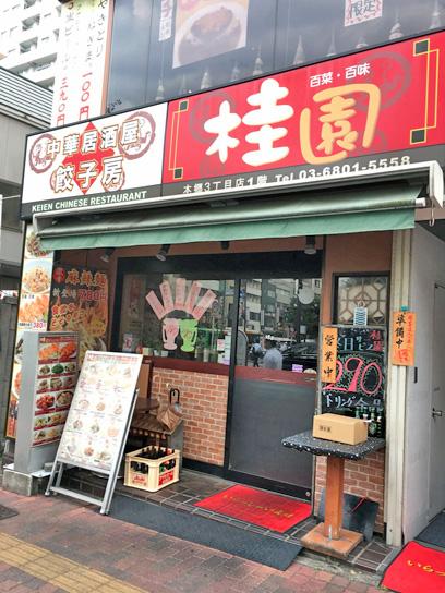 170927桂園本郷店.jpg