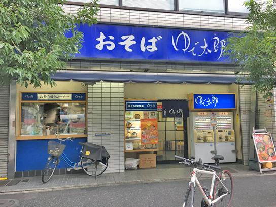 171004ゆで太郎築地店.jpg
