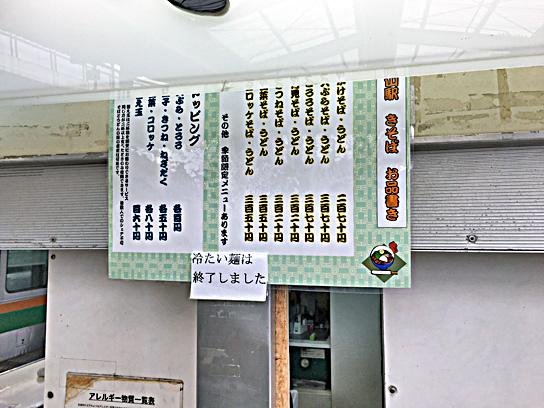171012小山10号おしながき.jpg