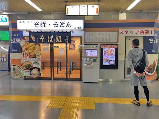 171012案小庵喜多そば古河店.jpg