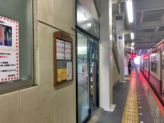 171015都そば高砂店1.jpg