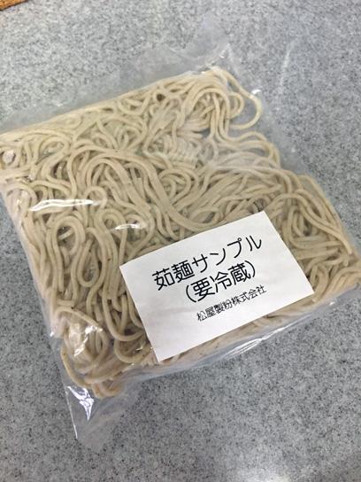 171016超高級茹で麺松屋製.jpg