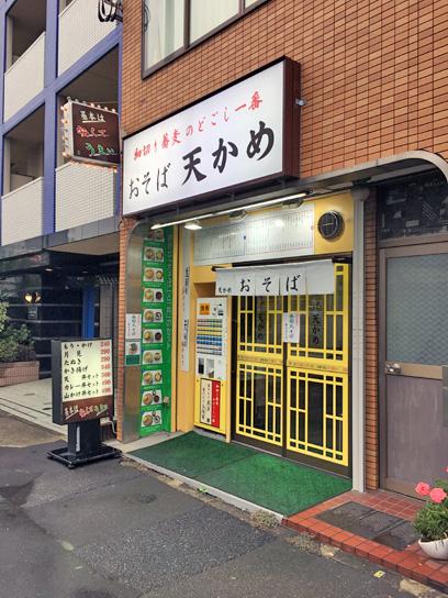 171017天かめ門前仲町店.jpg