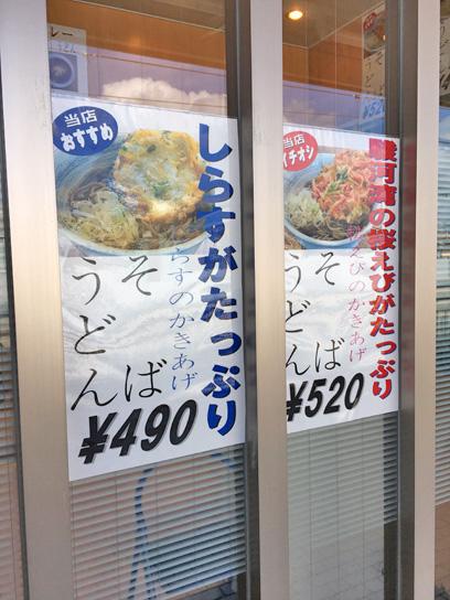 171018桃中軒三島当店お勧め.jpg