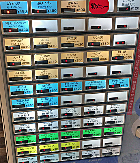 171026そばよし京橋券売機.jpg