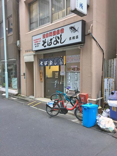 171026そばよし京橋店.jpg