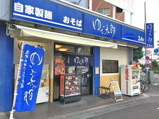 171028ゆで太郎南砂店.jpg