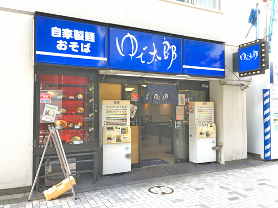 171101ゆで太郎新川2丁目店.jpg