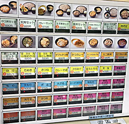 171101太郎新川2券売機.jpg
