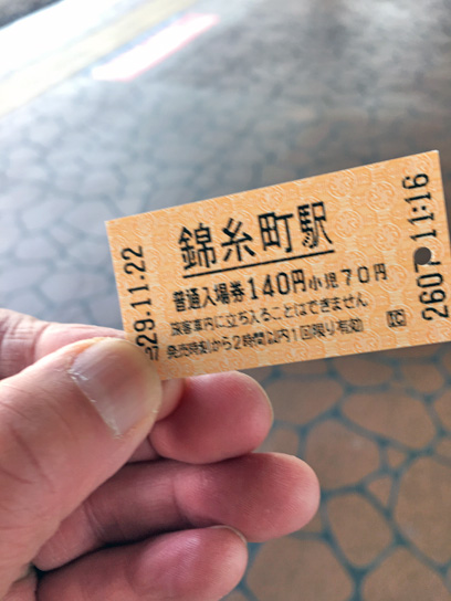 171122大江戸錦糸町西入場券.jpg
