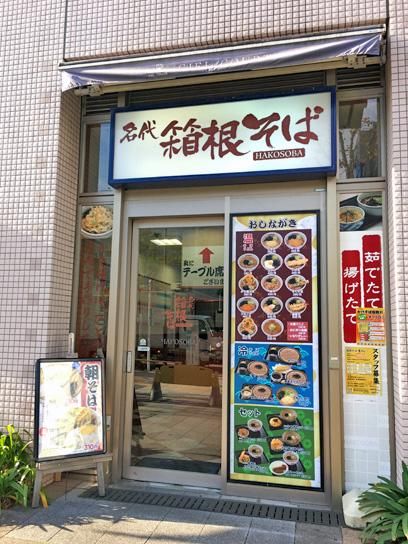 171126箱根そば豊洲店.jpg