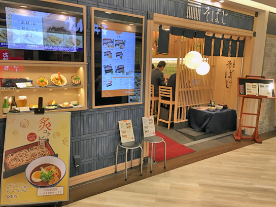 171127二八蕎麦そばじ錦糸町店.jpg