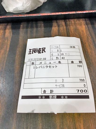 171207珉珉錦糸町レシート.jpg