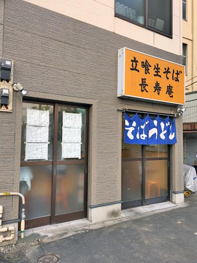 171221長寿庵@三ノ輪1.jpg