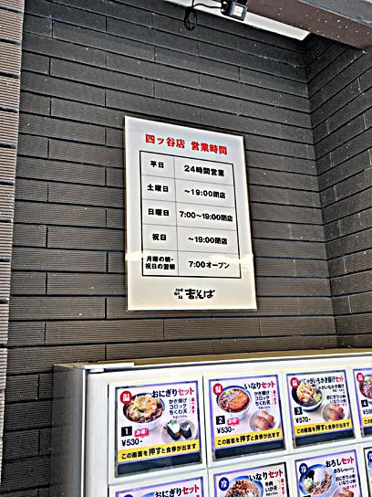 171222吉そば四谷営業時間.jpg
