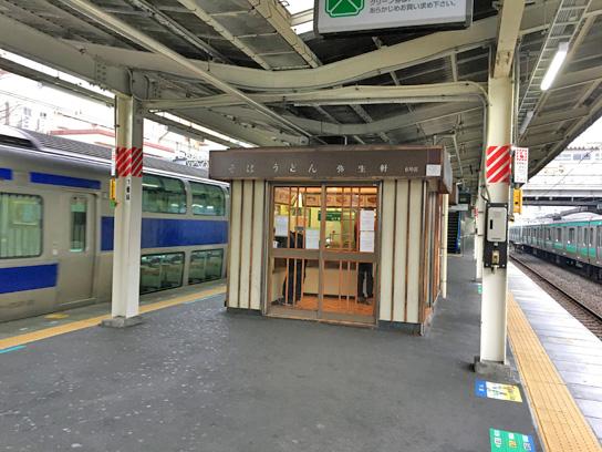 171224弥生軒6号店@我孫子駅1・2番線ホーム.jpg