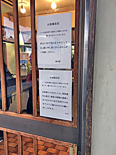 171224弥生軒6号立食禁止.jpg