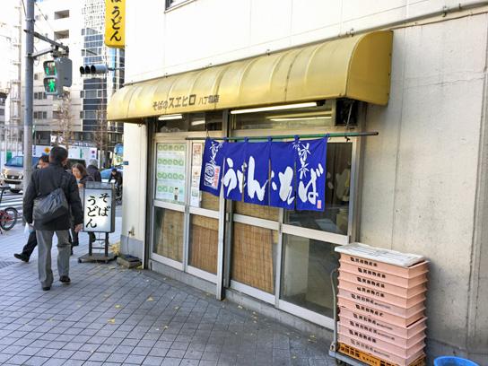 171226そばのスエヒロ八丁堀店.jpg
