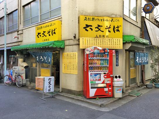 171228六文そば人形町店.jpg