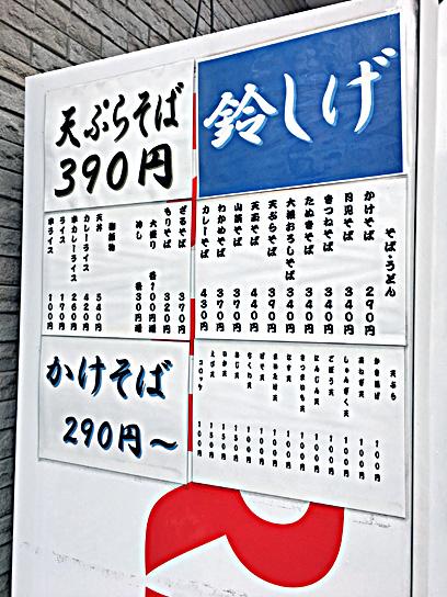 171231鈴しげ外メニュー.jpg