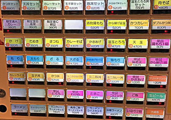 180122太郎豊洲券売機.jpg
