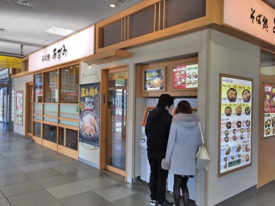 180127そば処あずみ国際展示場店.jpg
