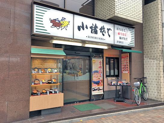 180128小諸そば茅場町店.jpg