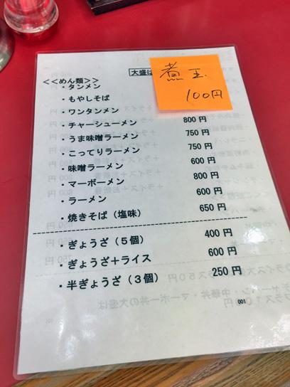 180213三幸苑メニュー1.jpg
