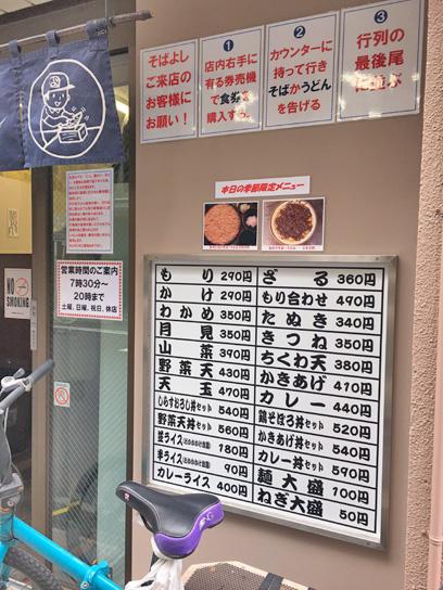 180221そばよし京橋外メニュー他.jpg