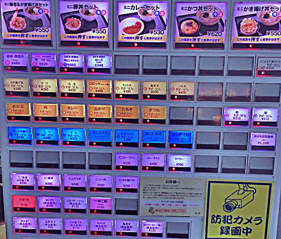 180223箱根豊洲券売機.jpg