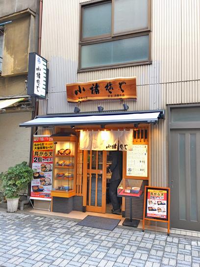 180224小諸そば神田店.jpg