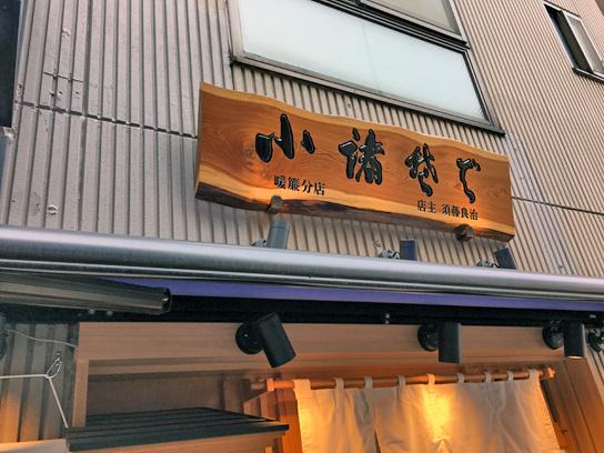 180224小諸神田店須藤店長看板.jpg
