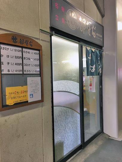 180225都そば京成高砂店.jpg