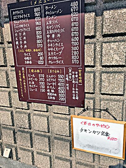 180226南光軒外メニュー&日替り.jpg