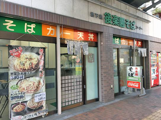 180227地下鉄後楽園そばコーナー.jpg