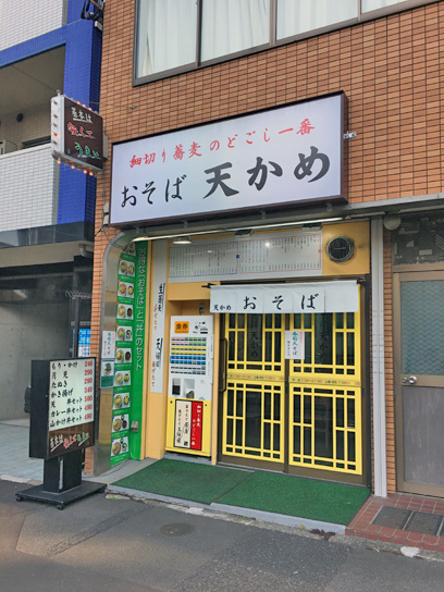 180304天かめ門前仲町店.jpg
