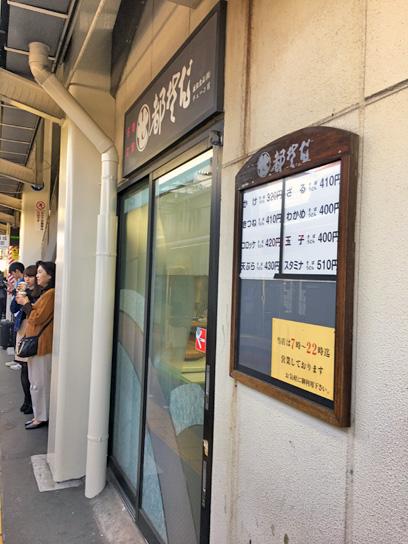 180325都そば@京成高砂店2.jpg