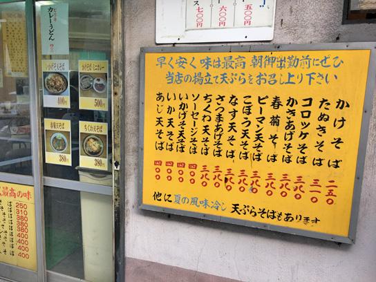 180330六文神田須田町外メニュー看板.jpg