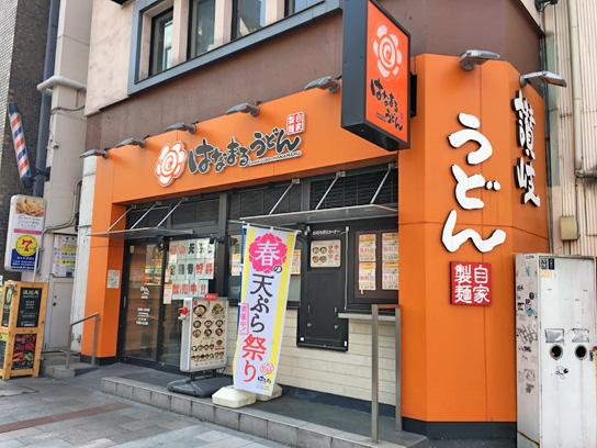 180401はなまるうどん神保町店.jpg